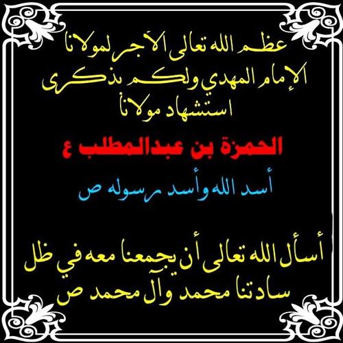 حمزة بن عبد المط لب أسد