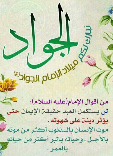 نبذة الإمام محمد الجواد ع Youtube