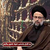 حجت الاسلام سید حسین رجایی