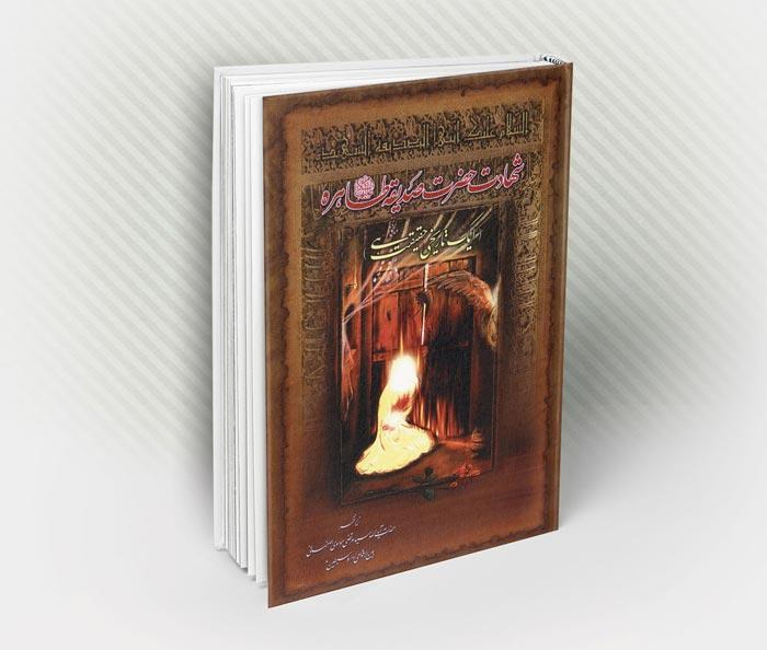 شهادت حضرت صدیقه طاهره (ع) (ایک تاریخی حقیقت هی