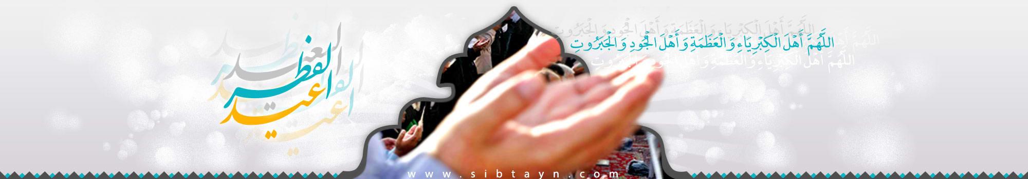 Sibtayn International Foundation