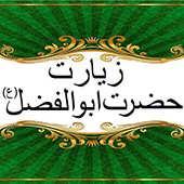 زیارت حضرت عباس عليه السلام با نوای مداحان مشهور فارسی وعربی