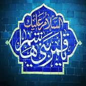 متن زیارتنامه حضرت عباس علیه السلام به همراه صوت