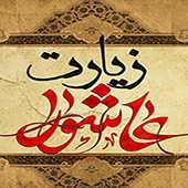 زیارت عاشورا با صدای مداحان منتخب فارسی و عربی