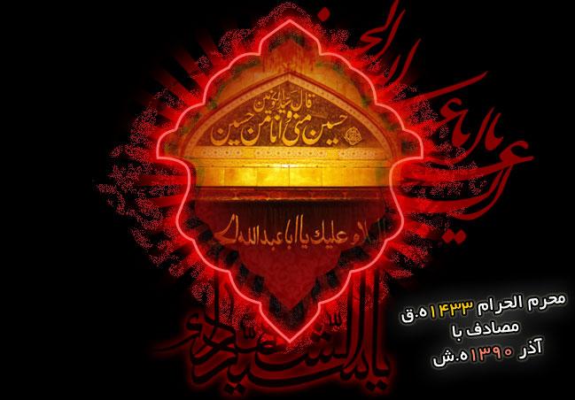 عزاداری مجازی سید الشهداء علیه السلام