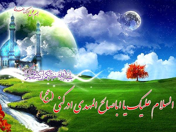 السلام علیک یا اباصالح المهدی ادرکنی (عج)