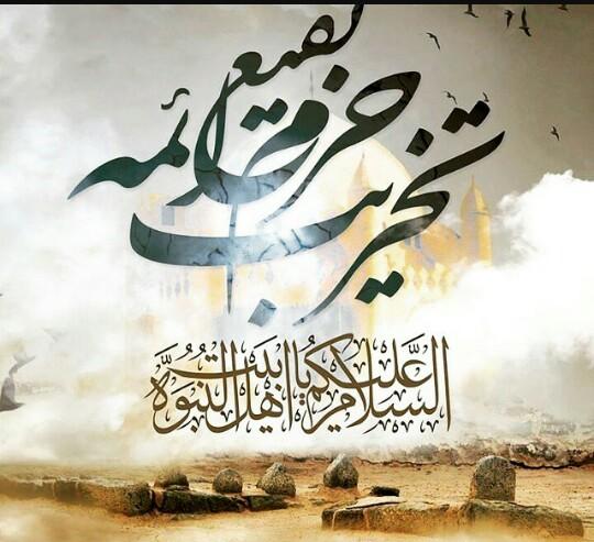 8 شوال ، سالروز تخریب قبور مطهر ائمه بقیع (علیهم السلام) - مؤسسه ...